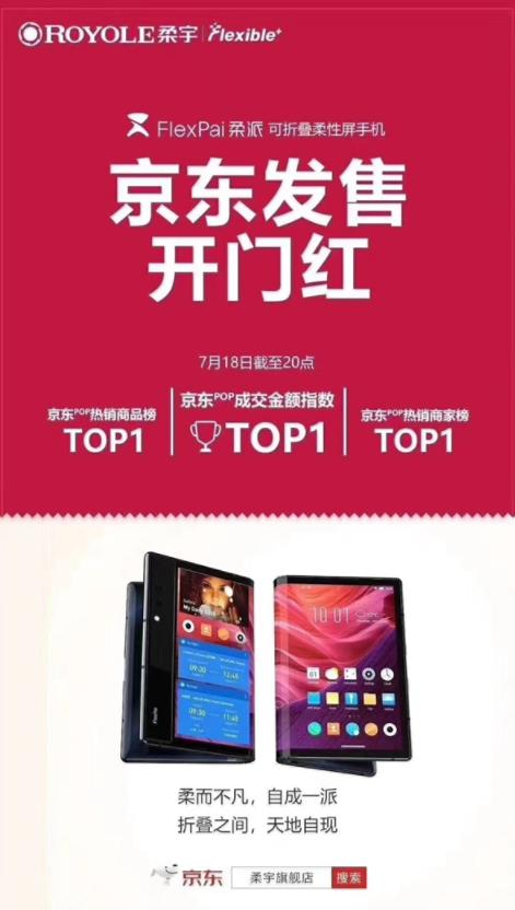FlexPai柔派位居京东热销榜第一 后置双摄+3800mAh电池