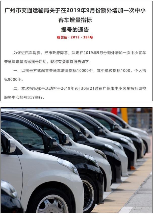 天降10000个购车资格?广州市9月额外增加一次指标摇号