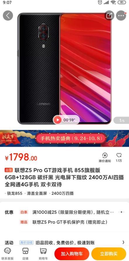 联想Z5 Pro GT 855版到手价1798元:性价给力