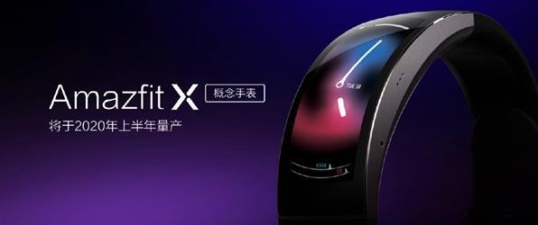 來自未來的手表 Amazfit X將于2020年上半年量產