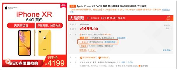 iPhone XR 64GB版到手仅需4149元 搭载A12处理器+三防功能