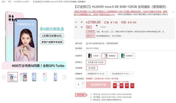 华为nova6 SE开启预售 搭载四摄1元可抵51元