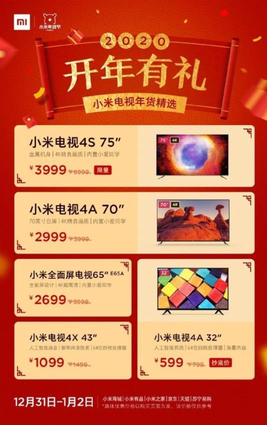 小米电视4S 75英寸史低:发布一年价格腰斩
