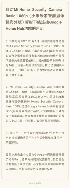小米回应设备被谷歌禁用:已与谷歌沟通并修复了Bug,将会适时重新上线