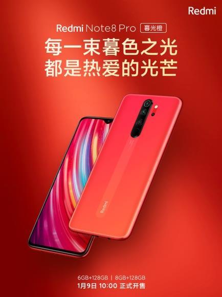 Redmi Note 8 Pro暮光橙色开售 经过莱茵TÜV护眼认证售价1399元