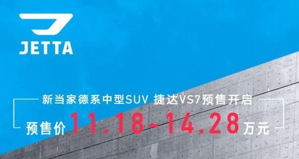 捷达VS7正式预售 匹配150马力+可选6速手自一体变速箱