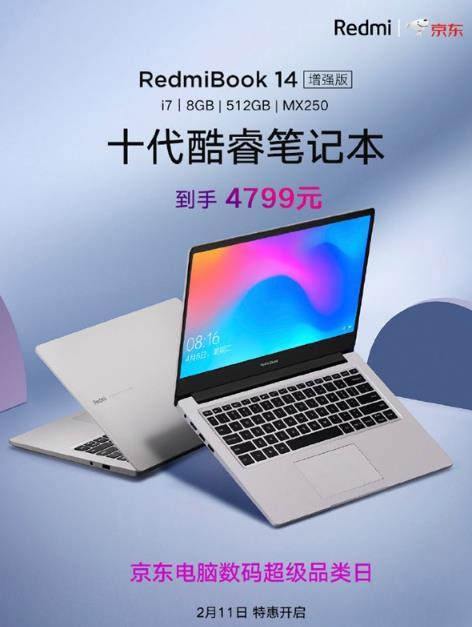 RedmiBook 14增强版直降200元 配备i7-10510U+10小时续航