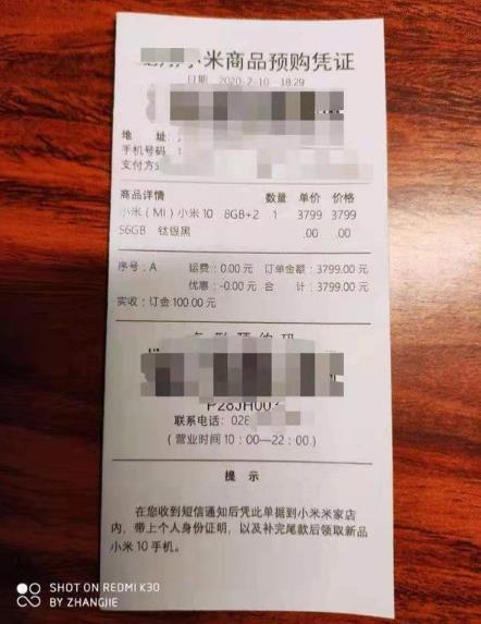 小米10价格曝光 还有钛银黑配色预售价为3799元