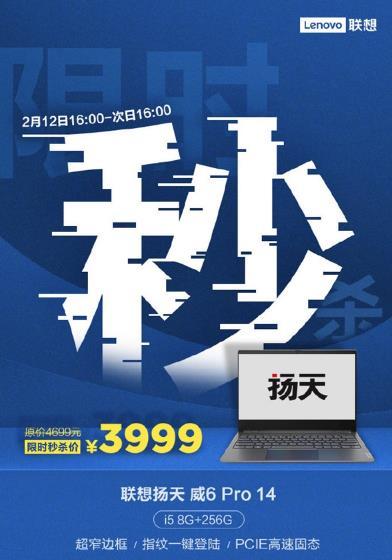 开机指纹二合一 联想扬天威6 Pro 14限时降价:直降700元
