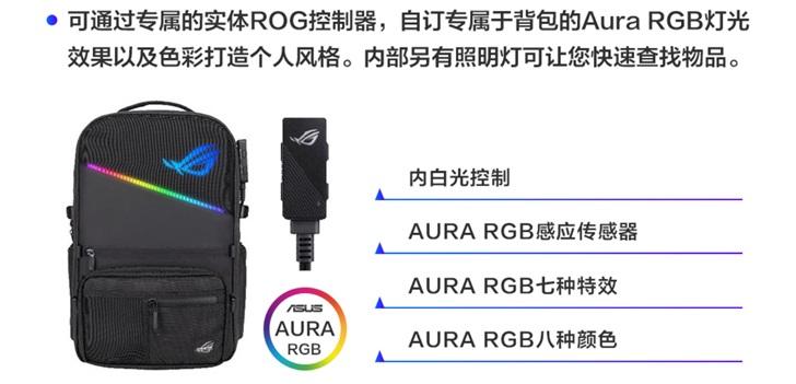 败家之眼RGB背包上架:支持神光同步 七种特效