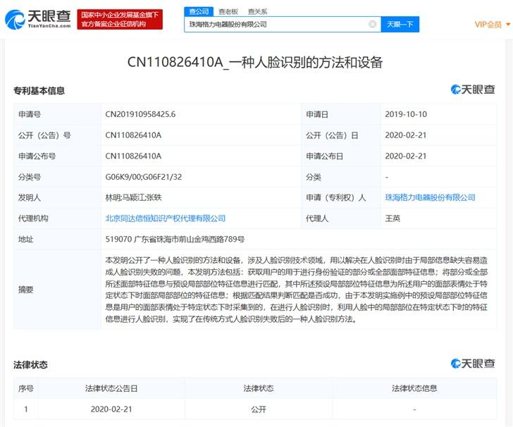 格力申请人脸识别设备专利 可解决局部信息缺失造成的问题