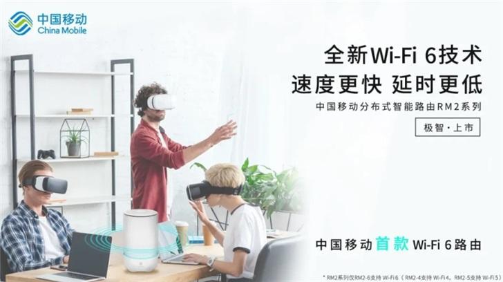 中国移动首款Wi-Fi 6路由器RM2-6发布 可覆盖全屋