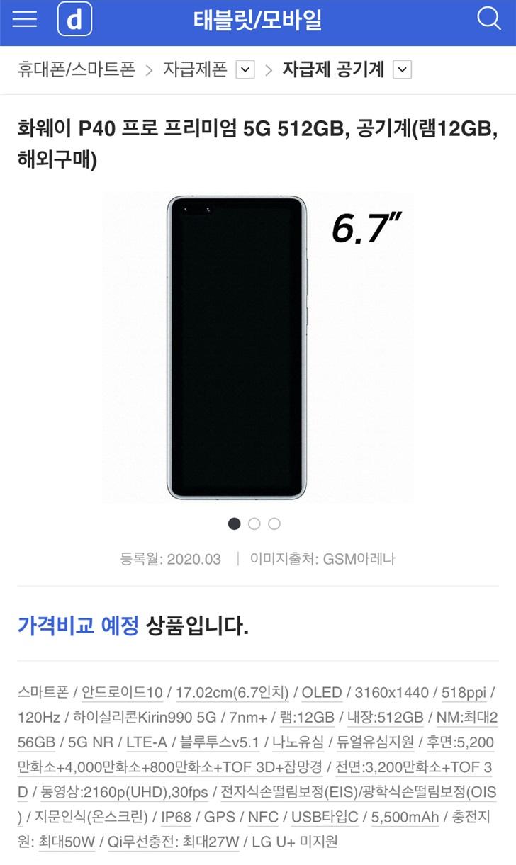 华为P40现身韩国网站:2K 120Hz屏幕 后置5摄