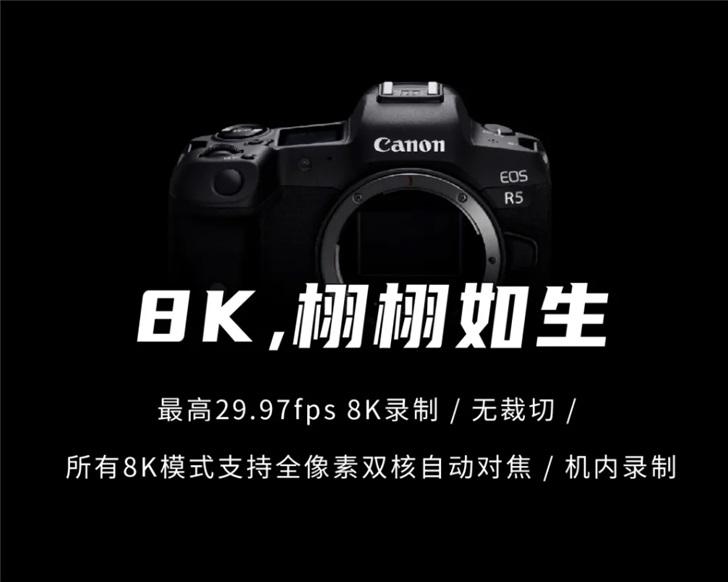 佳能:EOS R5可实现无裁切8K 30p视频机内录制