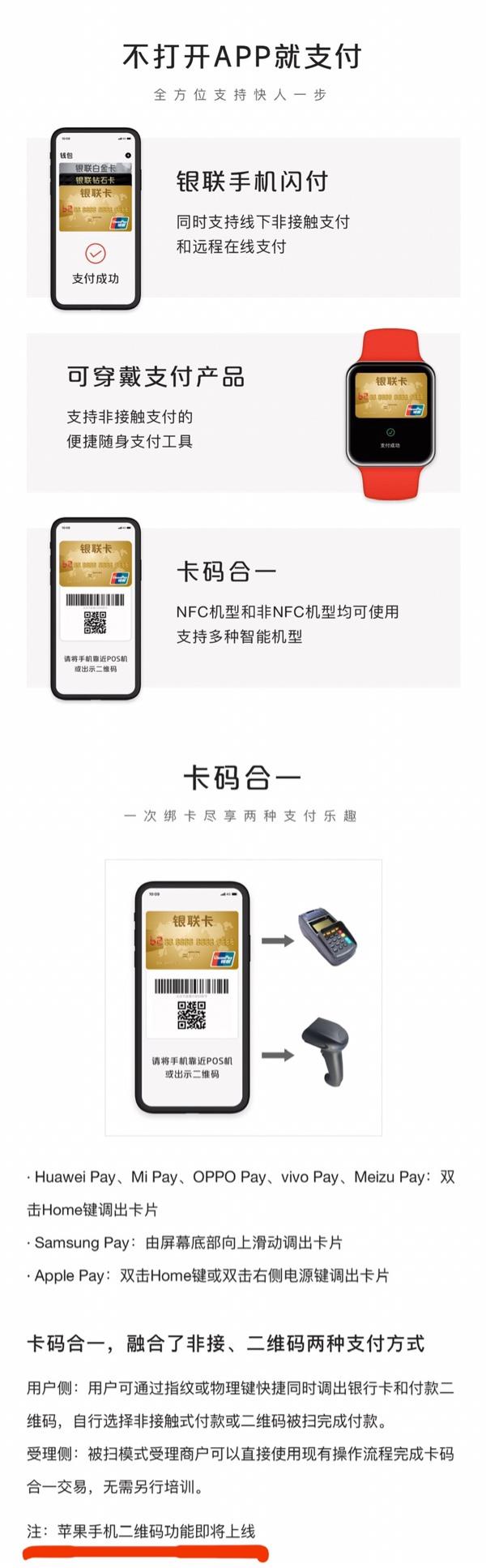 苹果Apple Payc银联支付二维码功能来了