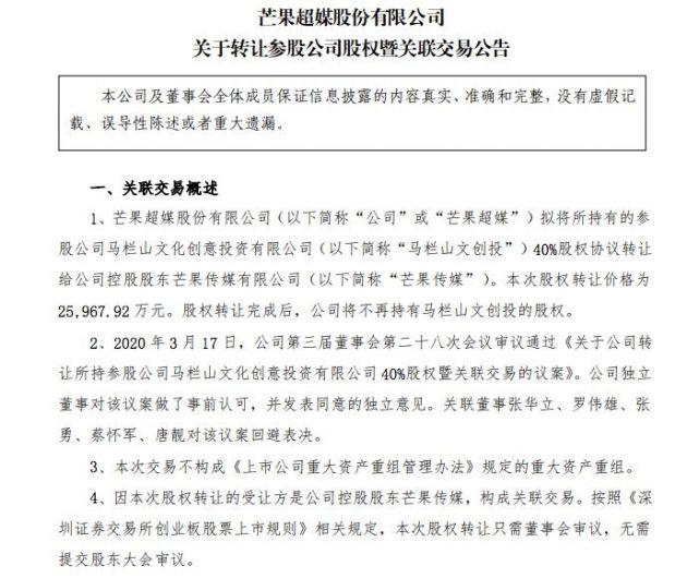 芒果超媒擬向控股股東轉讓馬欄山文創投40%股權