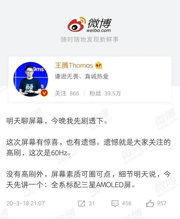 王腾:Redmi K30 Pro 采用60Hz 全系三星屏 屏幕素质可圈可点