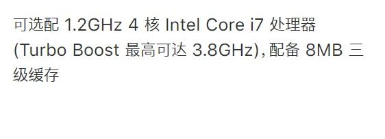 苹果 MacBook Air 2020 采用英特尔10nm处理器