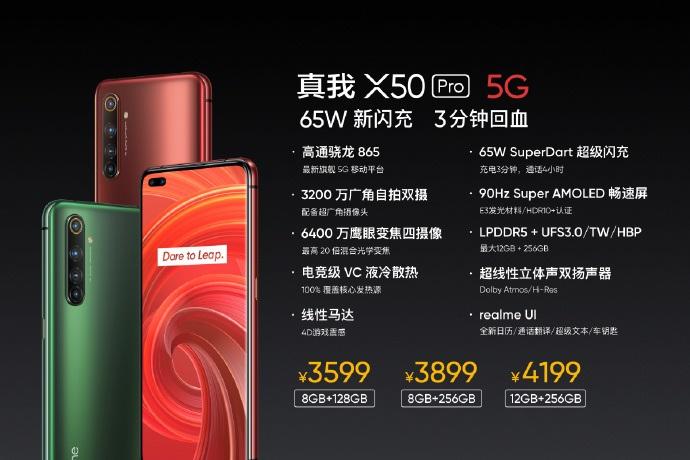 realme X50 Pro 正式发售:骁龙 865 65W快充