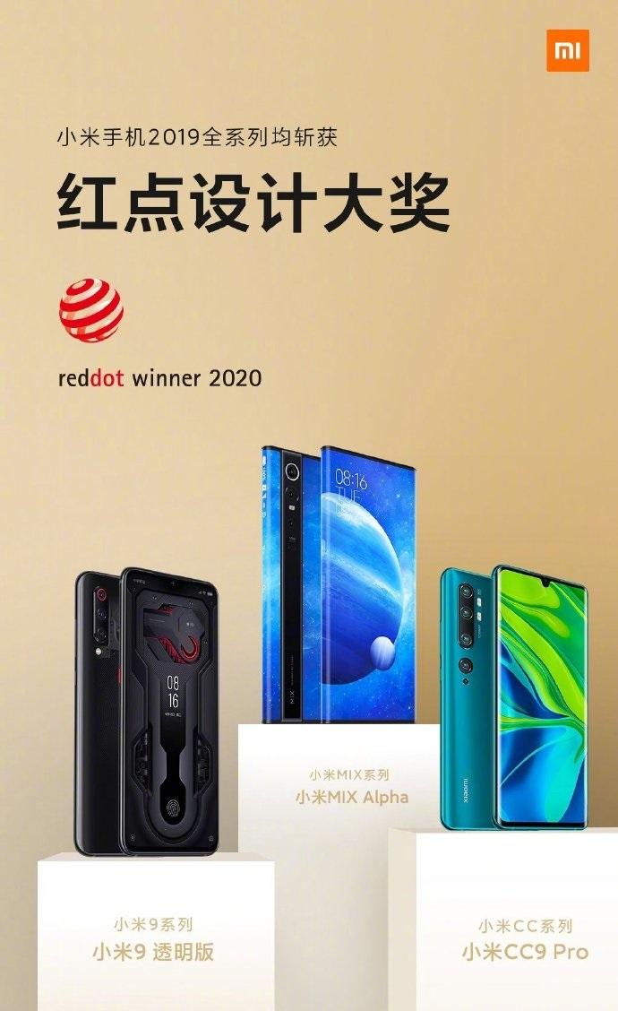 雷军:小米三款手机获2020红点设计奖