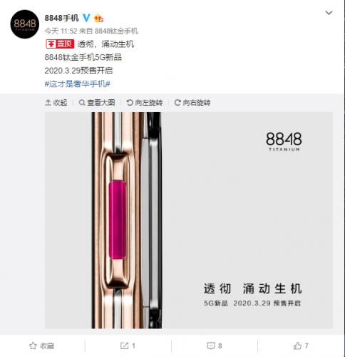 8848新品钛金手机将于3月29日开启预售