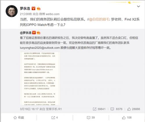罗永浩将与OPPO进行首批直播售卖新品或为FindX2Pro