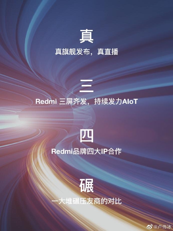 卢伟冰爆料发布会内容:真直播 Redmi 三屏齐发
