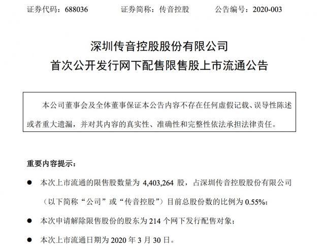 传音控股发布公告:440万股限售股3月30日上市流通