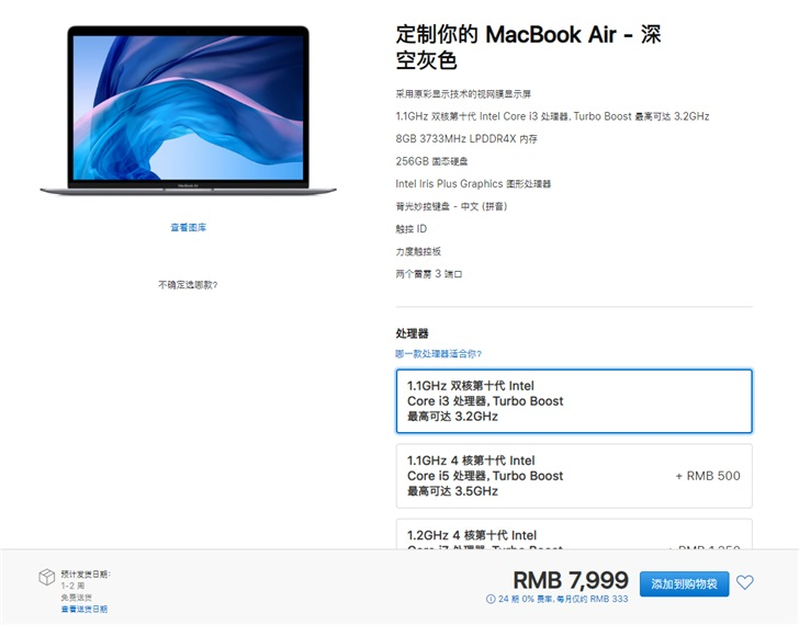 苹果在多国提高Mac产品定制价格 涨幅10%