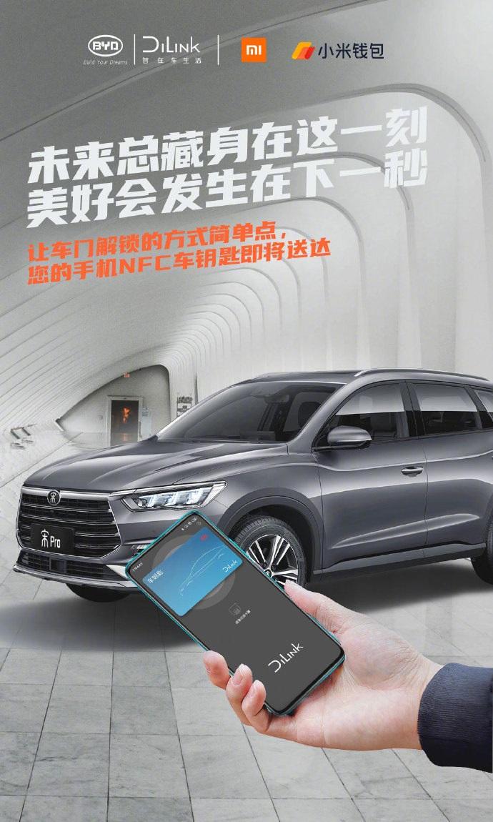 比亚迪DiLink与Redmi K30 Pro推出NFC车钥匙