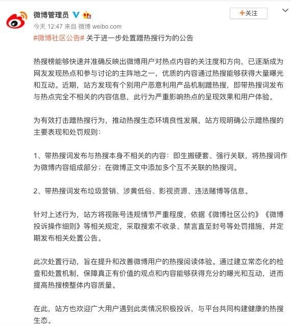 微博:帶熱搜詞發布垃圾營銷 低俗等信息將被禁言封號