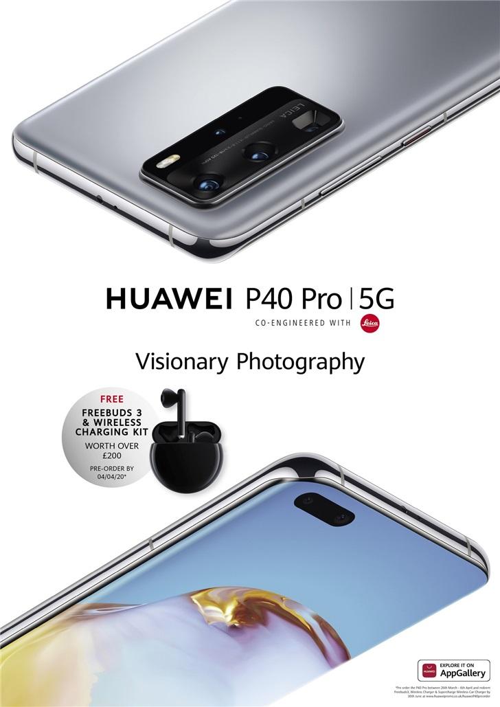 华为P40 Pro 欧洲市场宣传海报曝光