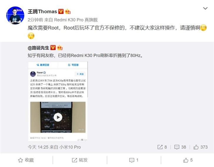 大神将Redmi K30 Pro屏幕刷新率魔改到80Hz