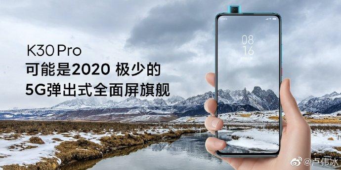卢伟冰谈Redmi K30 Pro全面屏设计:代价很大