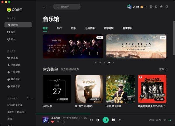 腾讯QQ音乐Mac版7.0内测版更新 支持自动暗黑模式