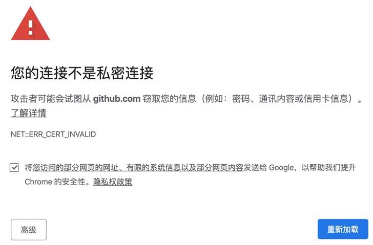 微软Github国内访问报证书错误 疑似遭受攻击