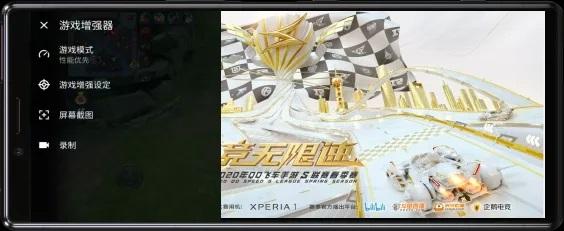 索尼Xperia1成为《QQ飞车》手游S联赛官方比赛用机