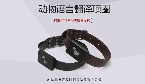 华为官宣:愚人节成功研制出动物语言翻译机