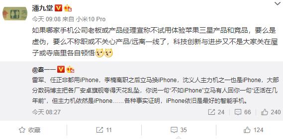 潘九堂评手机公司老板称不试用iPhone:要么不称职要么就是虚伪