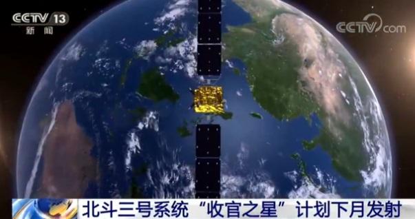 北斗三号最后一颗卫星计划下月发射 系统建成后向全球提供服务