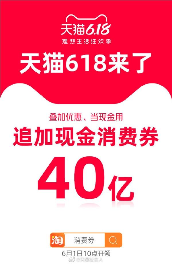 天猫618追加40亿消费券 为今年以来最大规模的现金消费券和补贴