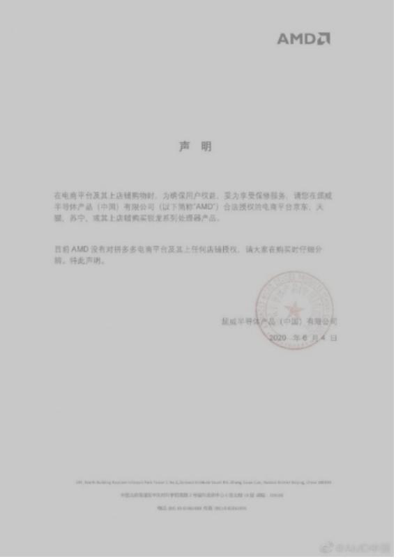 AMD中国:目前并没有对拼多多及其平台上任何店铺授权