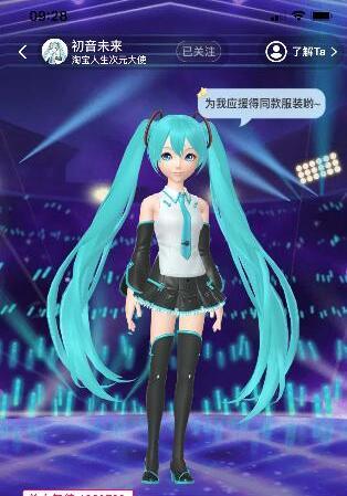 初音未来正式入驻淘宝:可以用自己的虚拟形象和她互动