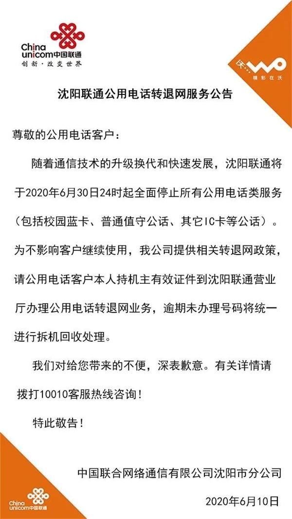 沈阳联通宣布全面停止共用电话类服务 逾期将统一拆机收回