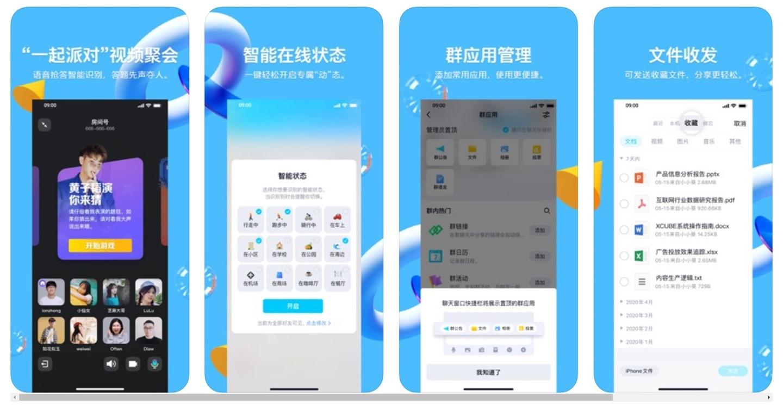 腾讯QQ iOS版迎来8.3.9正式版更新:新增一起派对视频聚会等功能