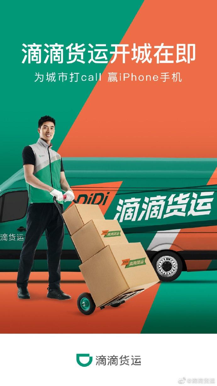 滴滴货运宣布选定成都和杭州为首批试运营城市 上线日期为6月23日