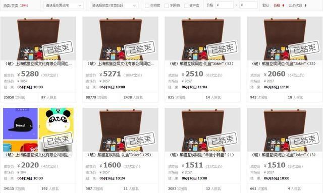 王思聪旗下熊猫互娱周边产品拍卖结束  394件共拍得13.8万元