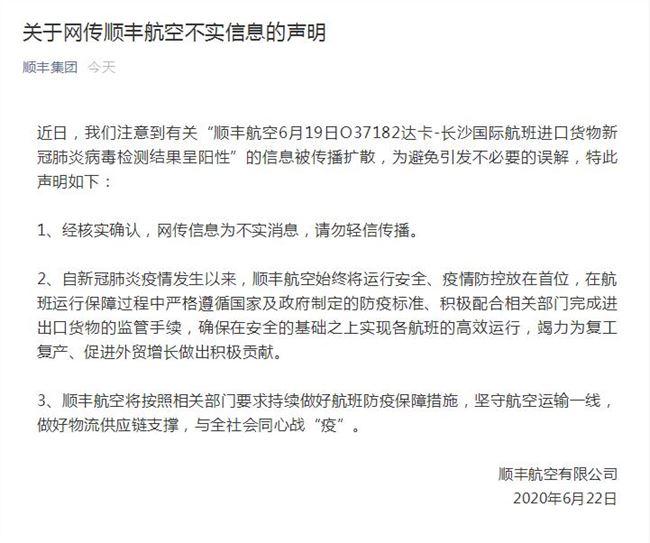 顺丰集团最新消息辟谣货机检测出新冠病毒:网传信息不实