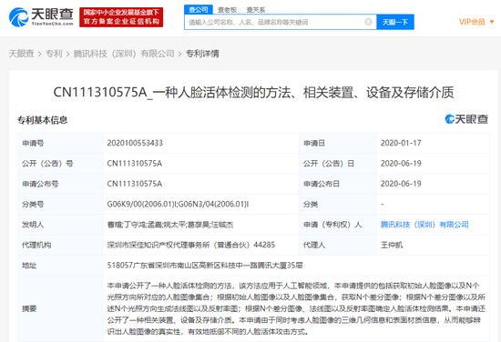 腾讯科技申请人脸活体检测相关专利 应用于人工智能领域