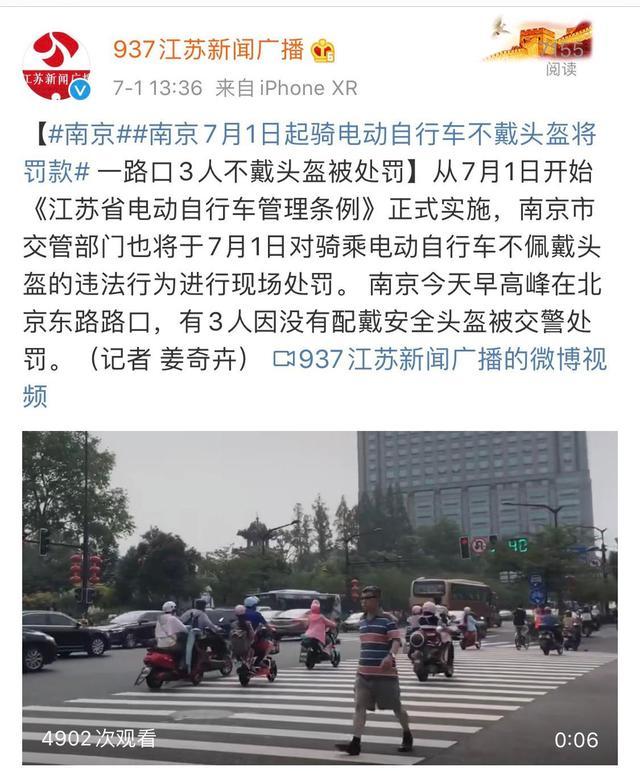 江苏省电动自行车管理条例正式实施 骑电动车必须戴头盔